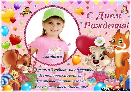 Поздравления для девочке три года